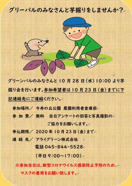 1028 芋掘り.png