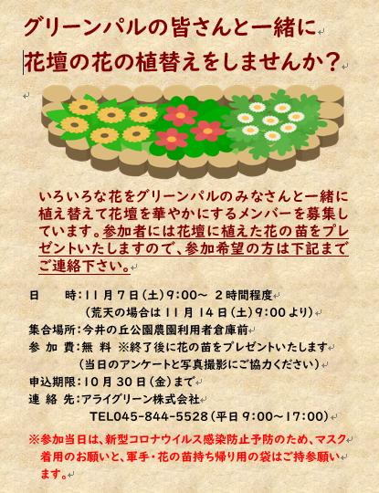 1107花植替え.png