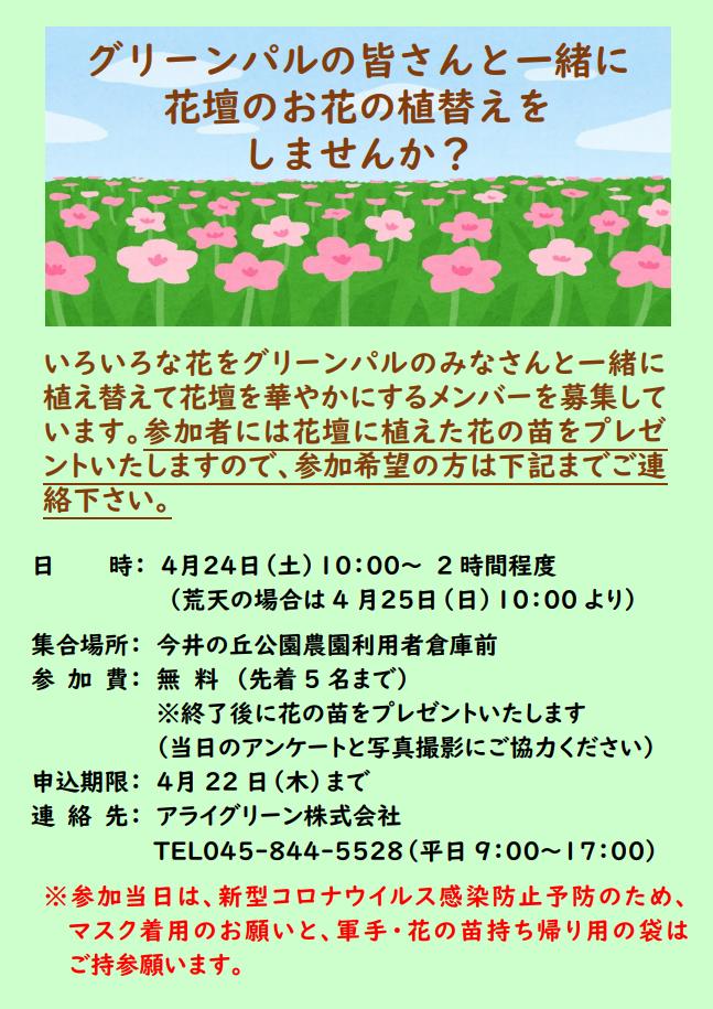 スクリーンショット 花壇植替え.png