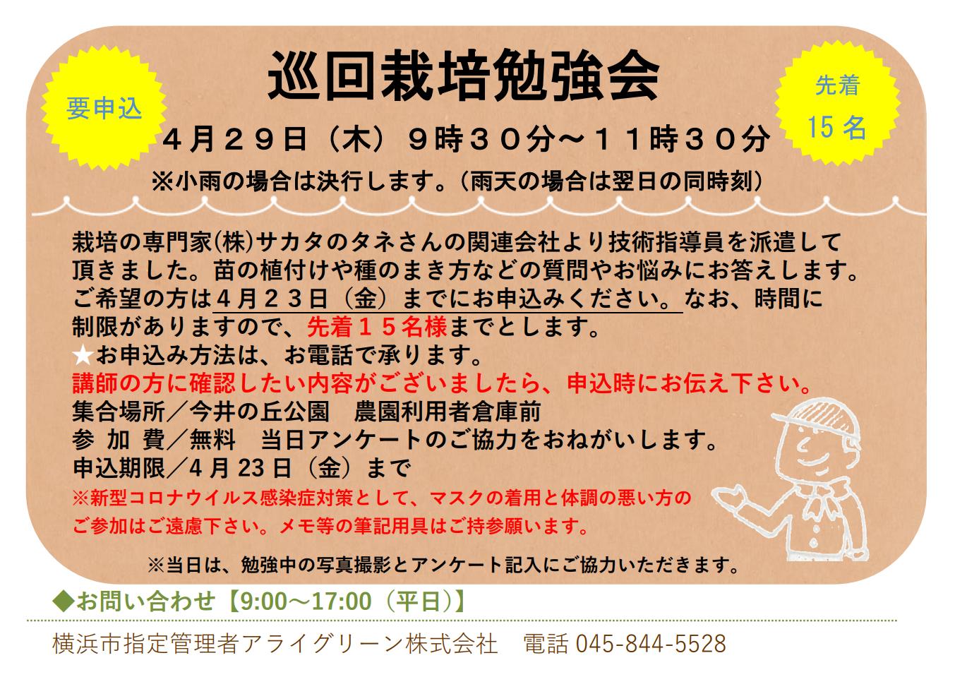 スクリーンショット巡回栽培.png